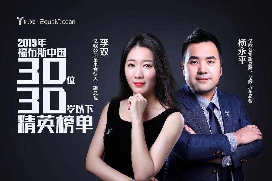 亿欧公司李双、杨永平入选福布斯中国30岁以下精英榜