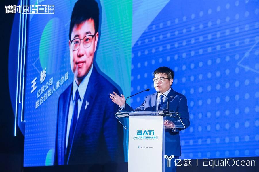 億歐王彬:科技驅動的產業創新不畏資本寒冬