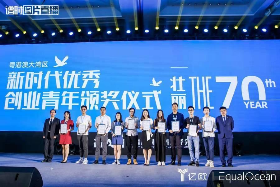 54位创新者典范,粤港澳大湾区优秀创业青年榜单发布