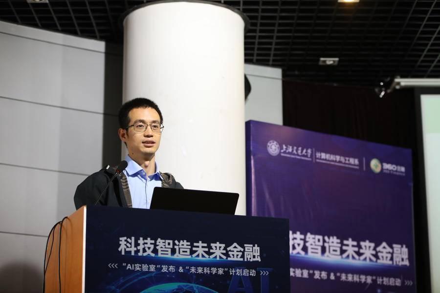 360金融CEO吴海生:新金融是AI的最佳落地土壤