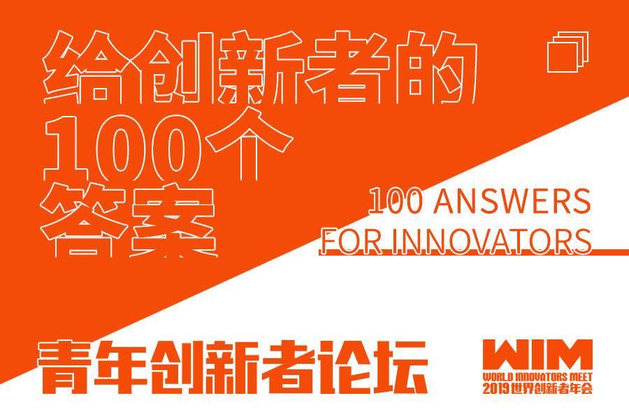 请回答2019 | WIM青年创新者论坛:与机遇同行