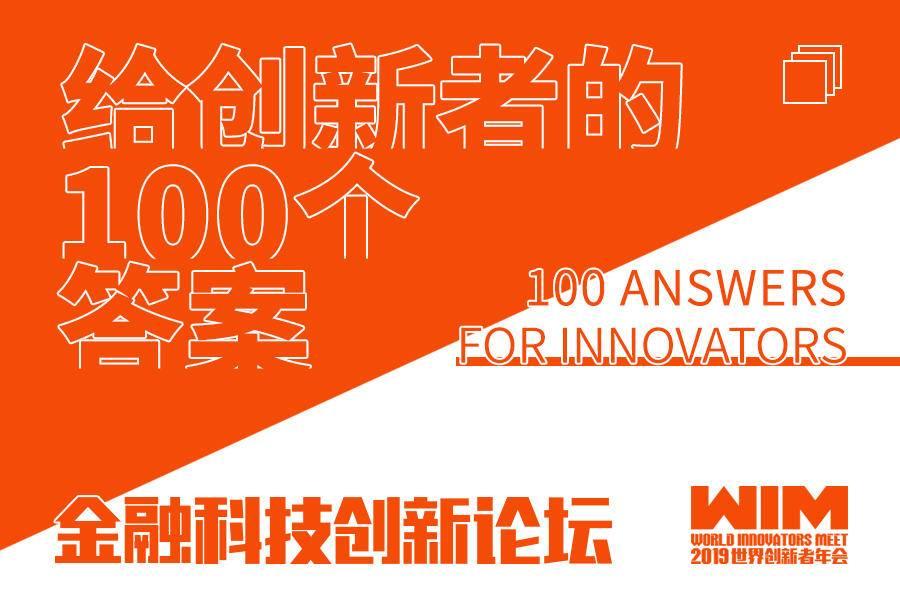 给创新者的100个答案-金融科技创新论坛