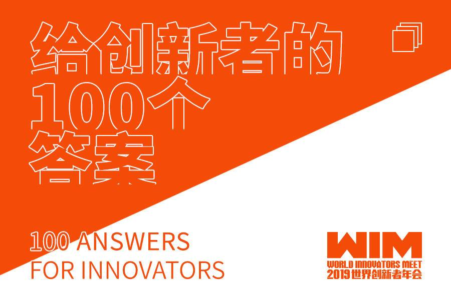 WIM2019给创新者的100个答案