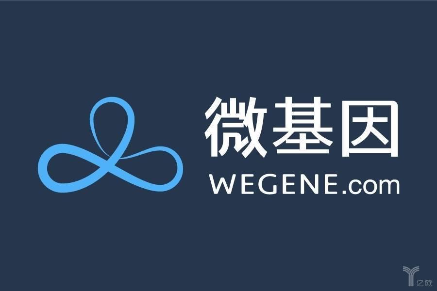 微基因在ASHG会议展示超十万用户多项基因组研究成果