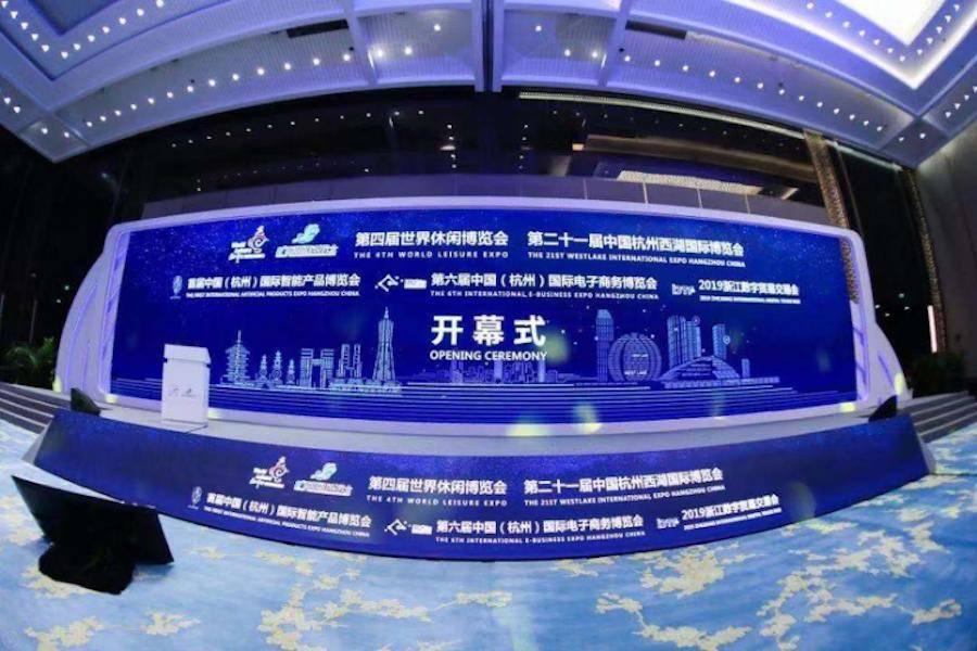首屆中國智博會盛大開幕