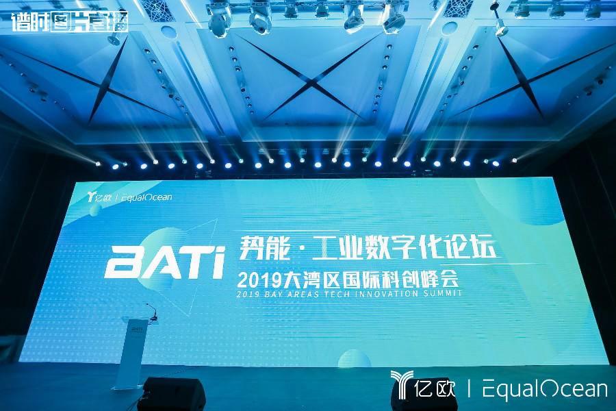 数字化加速工业升级:势能·工业数字化论坛成功举办