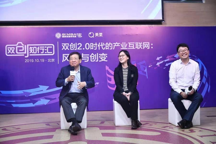 美菜刘传军:要做产业互联网赛道的长期主义者