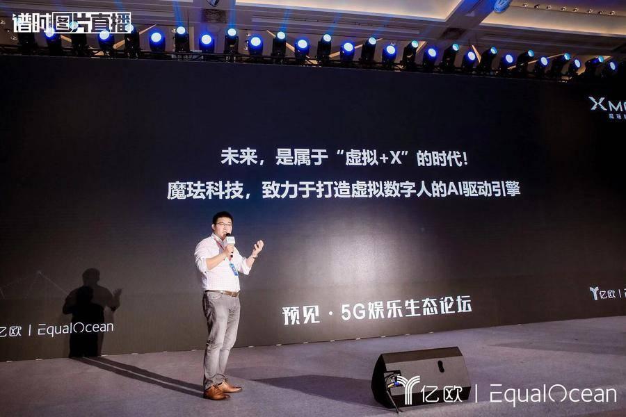 魔珐科技副总裁张涢:5G+AI赋能虚拟世界产业变革