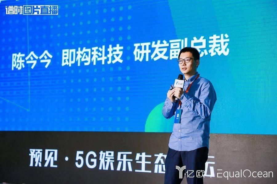 即构科技陈今今:携手5G,音视频技术助力多场景创新
