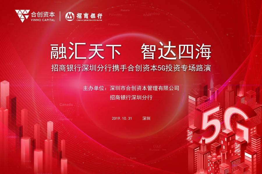 招商银行深圳分行携手合创资本举办5G投资专场路演