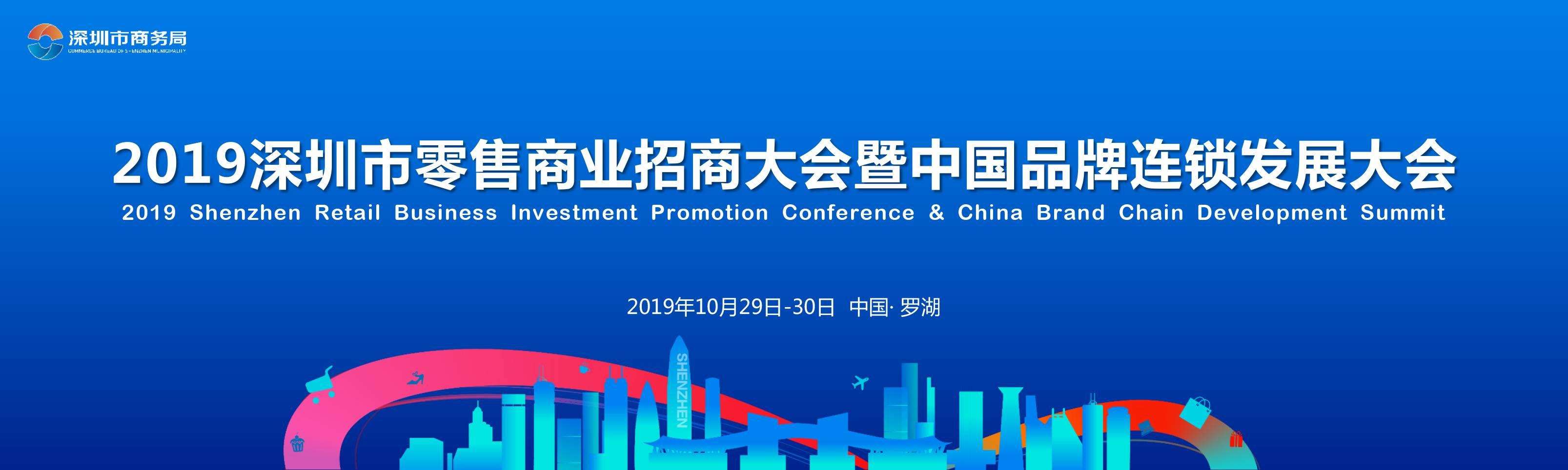 第八届中国品牌连锁发展大会