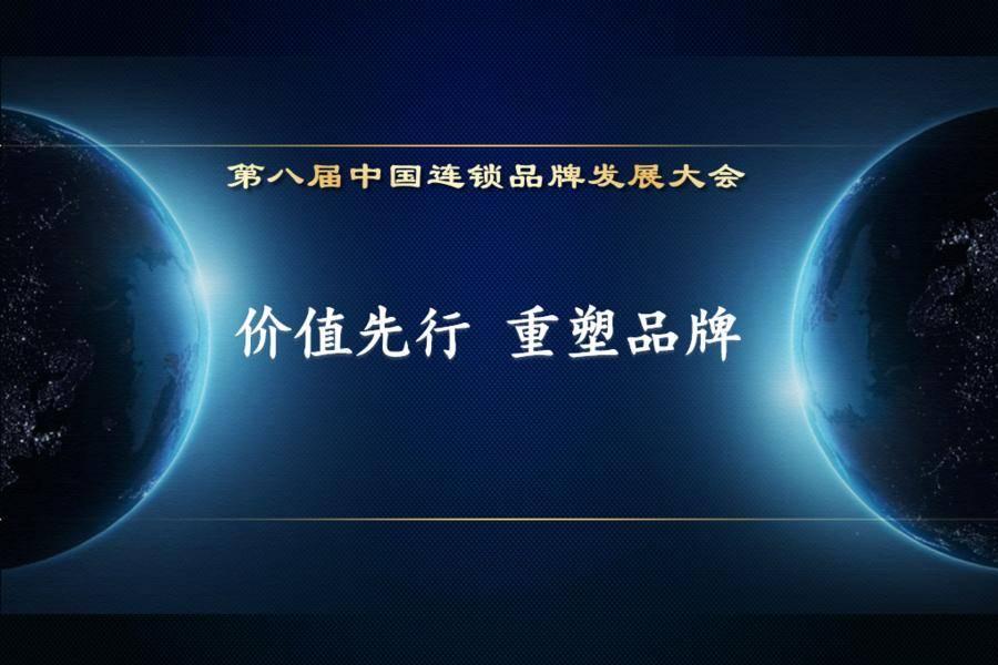 """10月29日,第八届中国品牌连锁发展大会""""揭秘品牌新价值"""""""