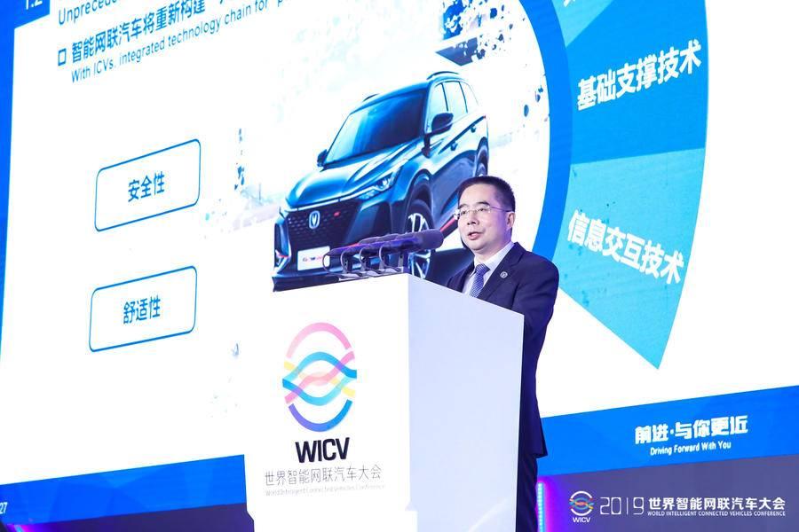长安汽车张宝林:智能网联汽车产业处于战略导入期