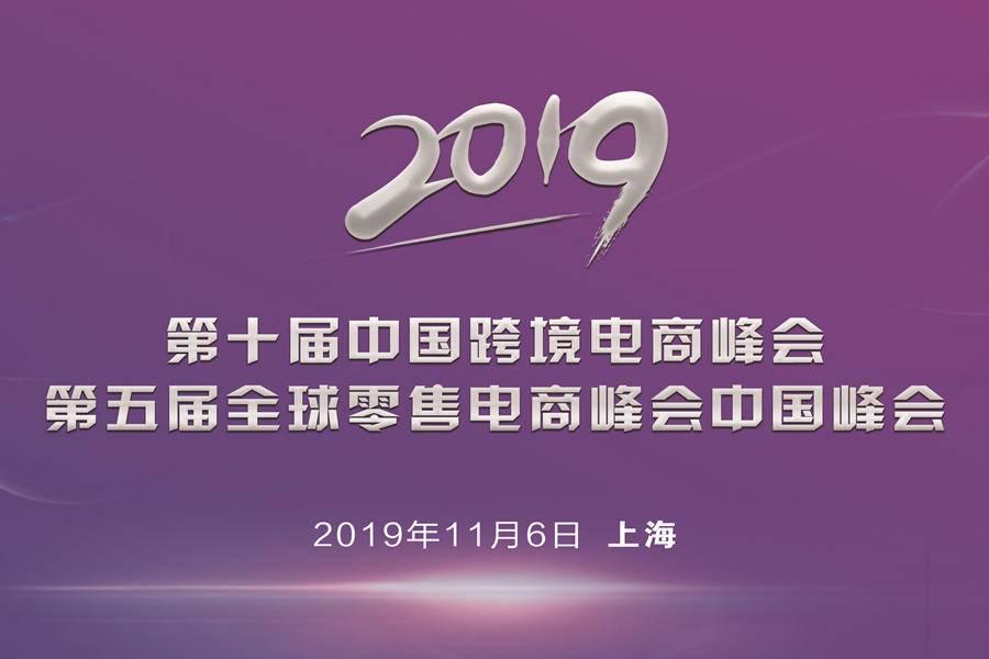 第十届中国跨境电商峰会暨展览即将召开