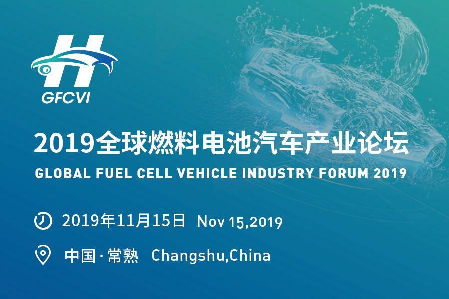2019全球燃料电池汽车产业论坛即将开幕