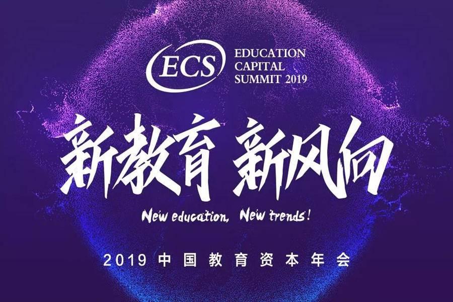 ECS2019中国教育资本年会强势来袭!
