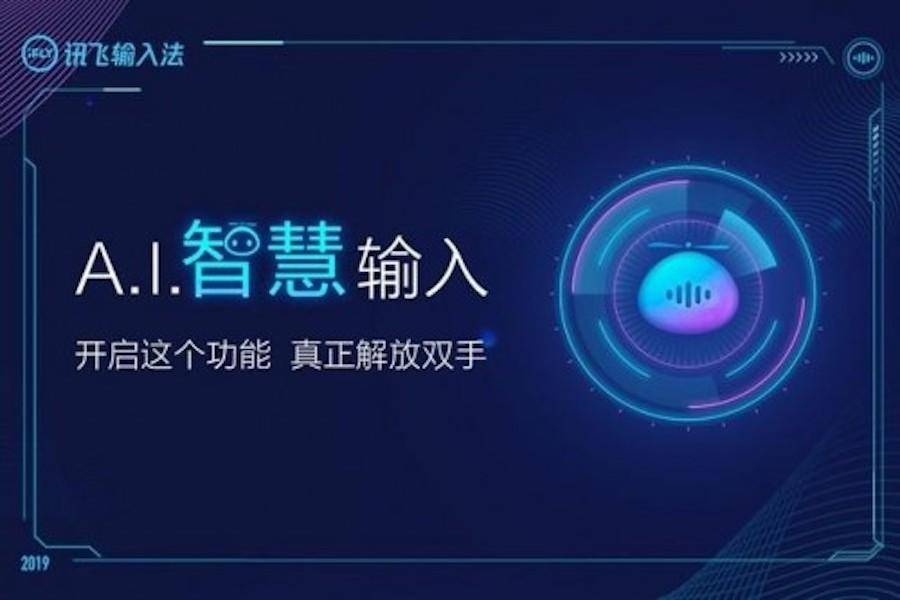 两大拳头产品宣布合作,科大讯飞展全产品AI化决心