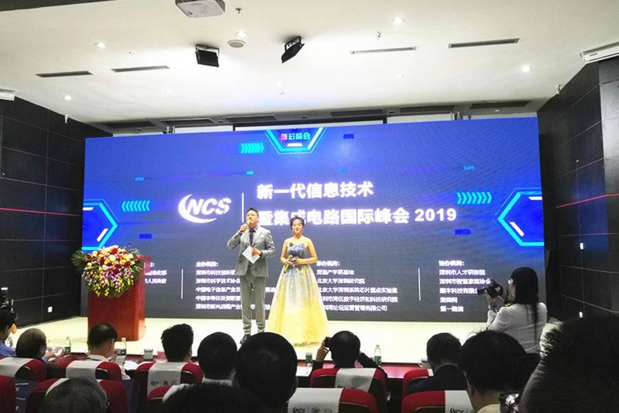 聚焦前沿芯片科技,2019新一代信息技术暨集成电路国际峰会在深举行