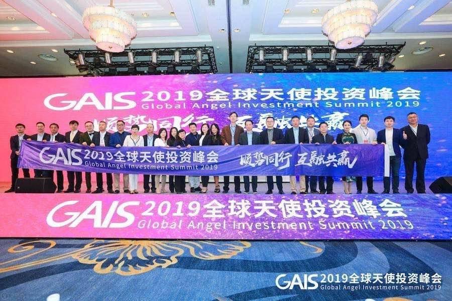 2019GAIS全球天使投资人峰会