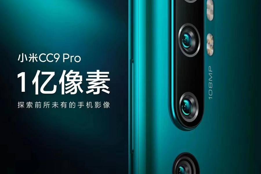 小米cc9Pro 一亿像素手机