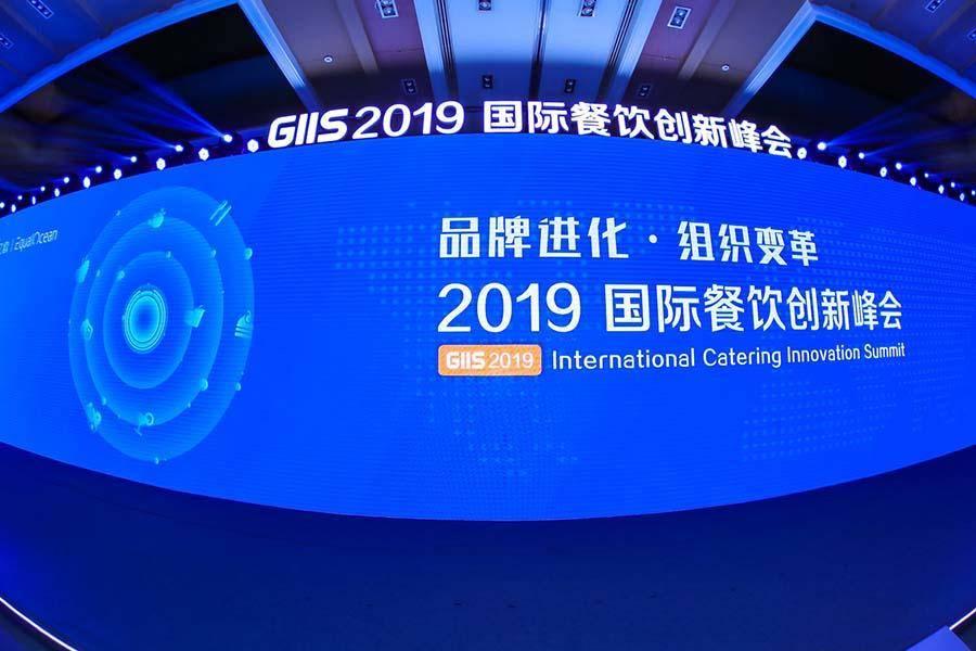 国际餐饮创新峰会成功在京举办,大成、西贝等共话餐饮组织力变革