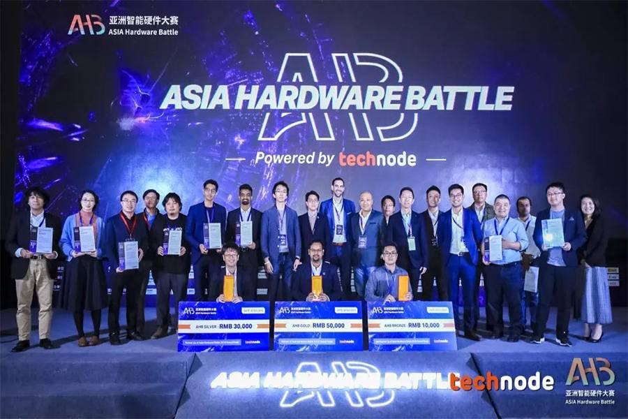 AHB亚洲智能硬件大赛