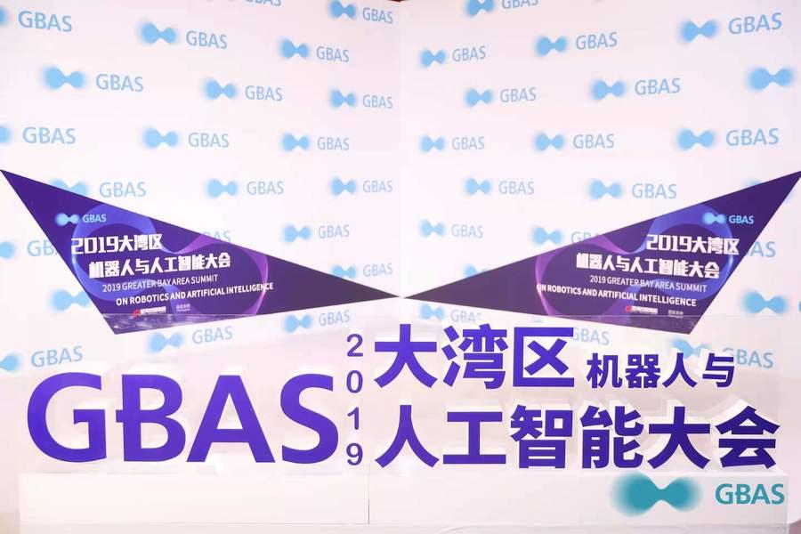 GBAS 2019|大湾区产学研协作再升级,落地制造探索未来发展新机遇