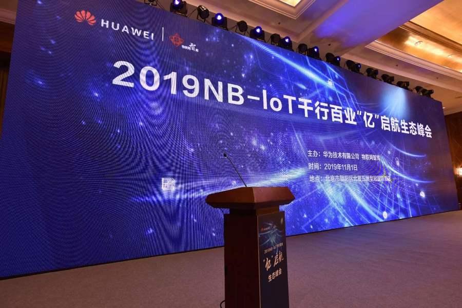 """千行百业""""亿""""启航,5G时代,NB-IoT产业发展迎新机"""
