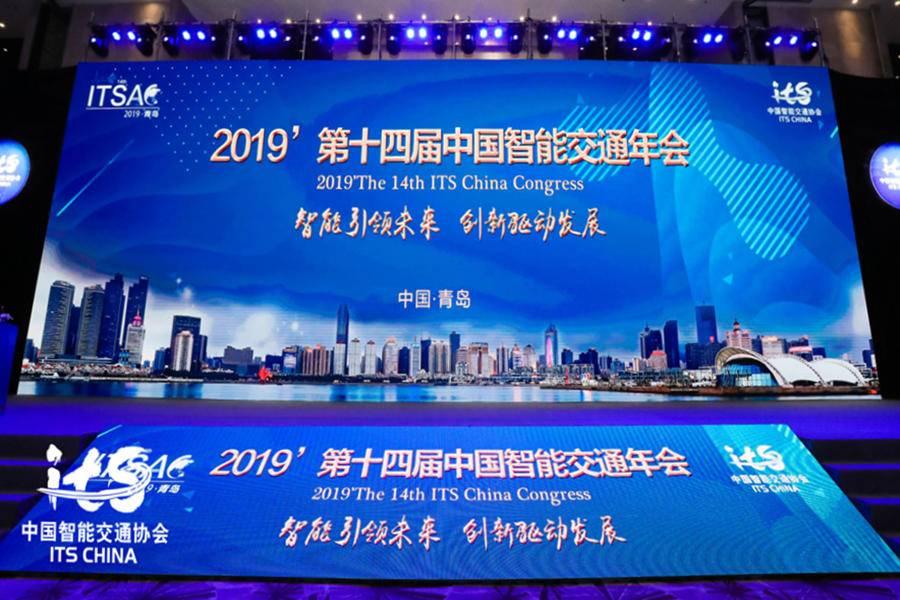 中国智能交通年会