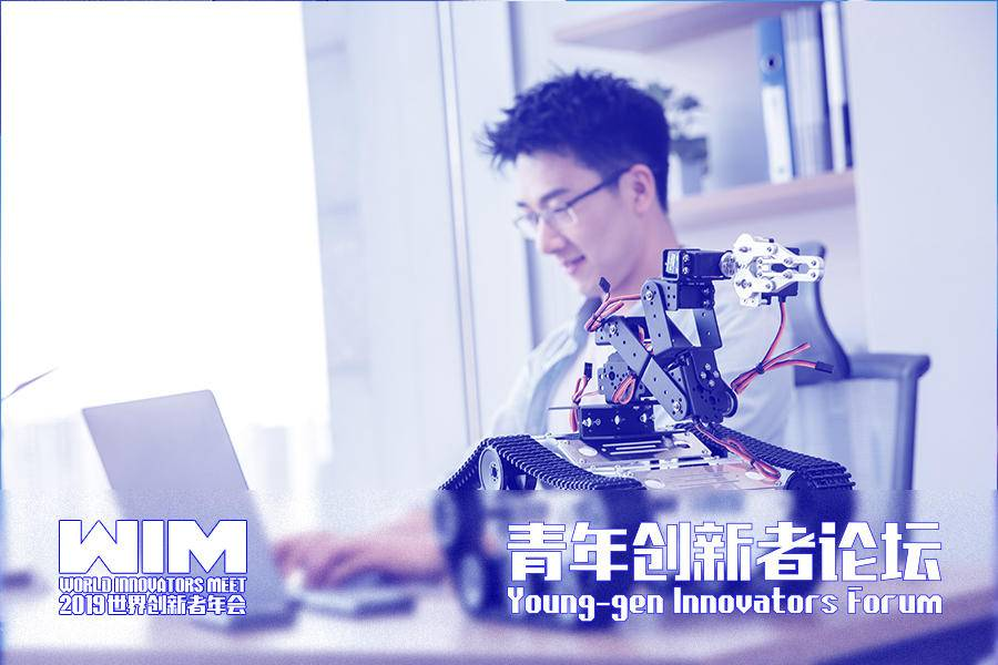 青年论坛,WIM,WIM2019,WIM大会,世界创新者年会