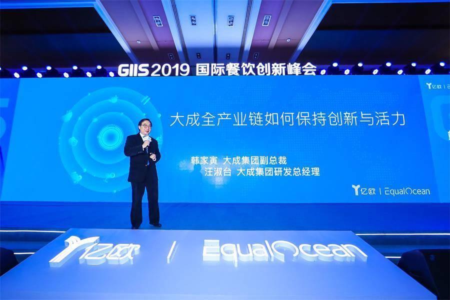 韩家寅:大成全产业链如何保持创新与活力