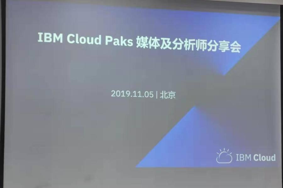 IBM云派分享会