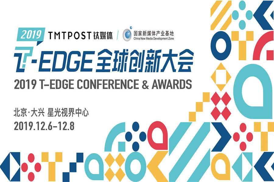 T-EDGE全球创新大会