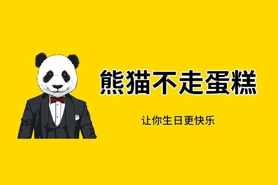 蛋糕电商品牌熊猫不走获头头是道数千万元新轮融资