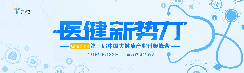 """""""医健新势力""""GIIS 2018第三届中国大健康产业升级峰会"""