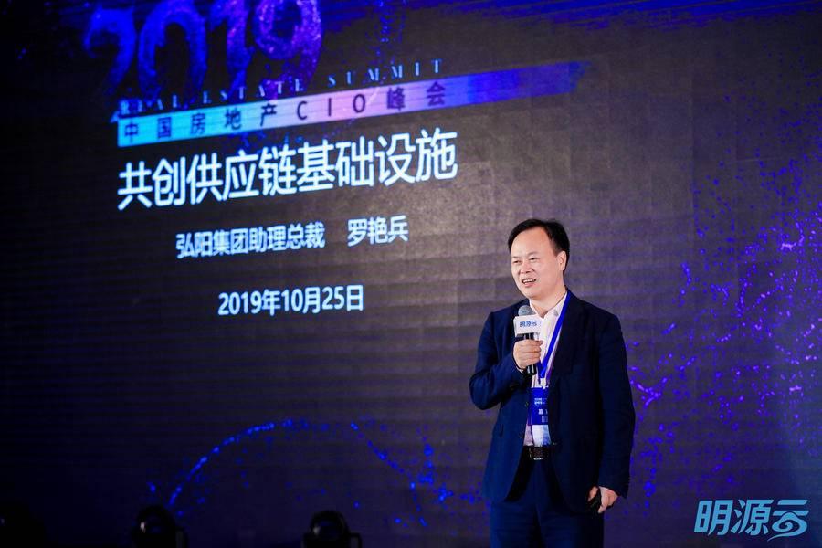 专访 | 弘阳集团罗艳兵:供应链中台是房企最好的精细化手段