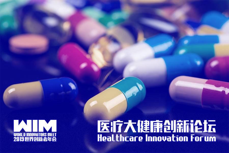 医疗大健康创新论坛