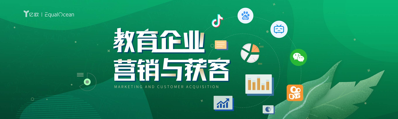 教育企业营销与获客
