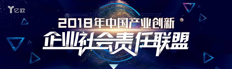 2018年中国产业创新企业社会责任联盟