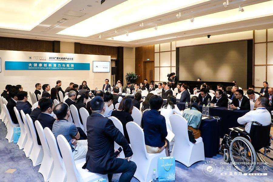 2019广西大健康产业峰会