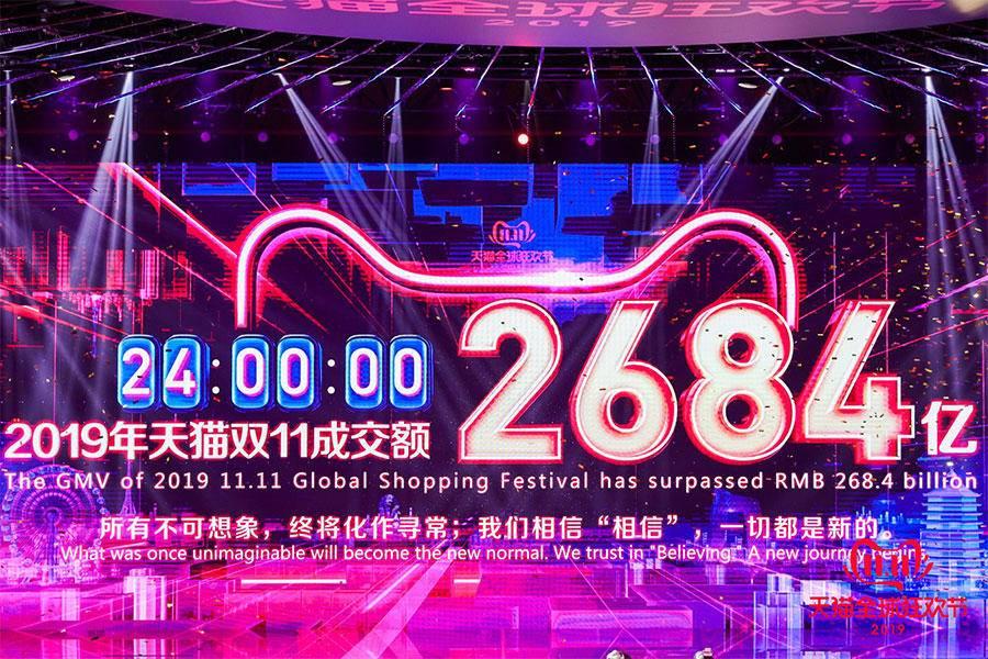 """2019双11收官,天猫的""""愿望11实现""""了吗?"""