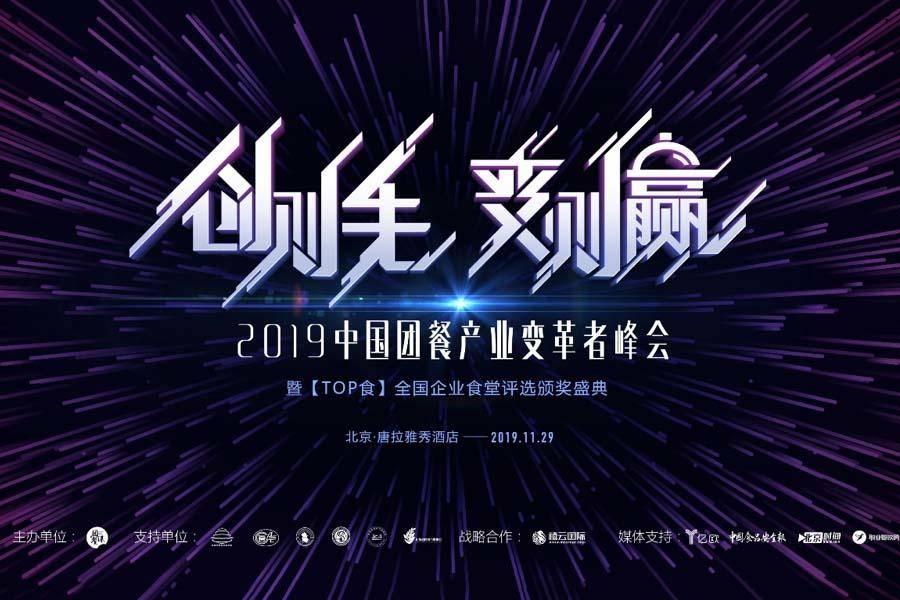 2019中国团餐产业变革者峰会即将启动