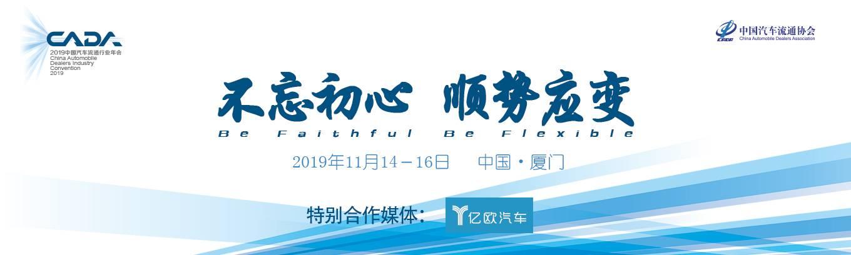 2019中国汽车流通行业年会