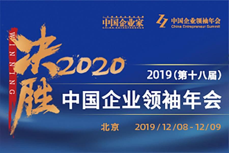 """董明珠、刘永好、陈东升齐聚领袖年会""""决胜2020"""""""