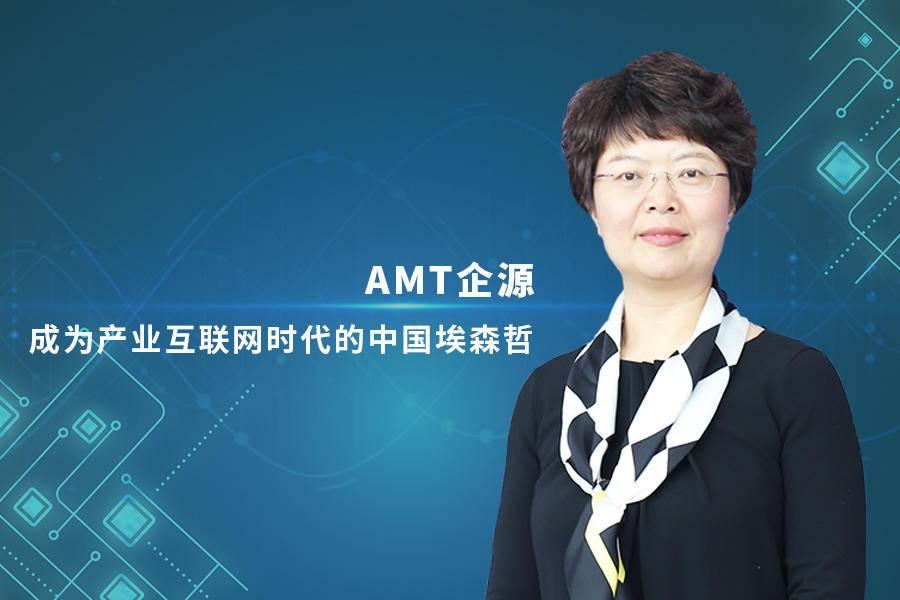 AMT 企源 王玉荣