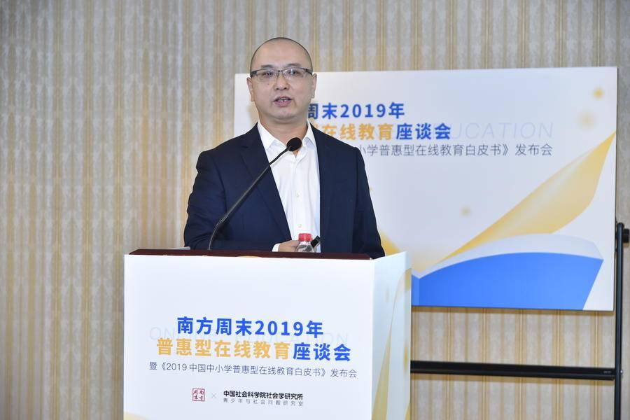 中国社科院研究所发布2019中小学在线教育白皮书