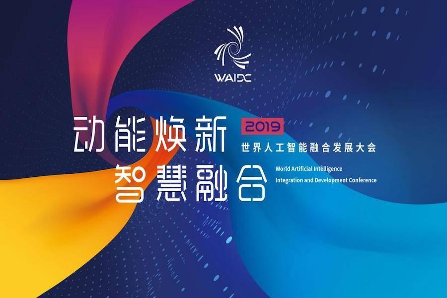 世界人工智能融合发展大会召开在即,嘉宾展商亮相