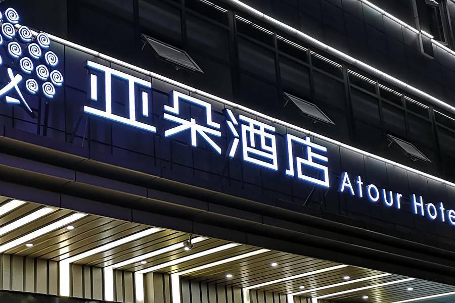 亚朵旗下首家ZHotel在京开业