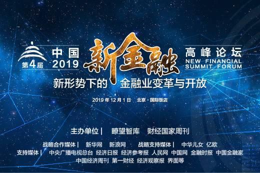 第四屆中國新金融高峰論壇