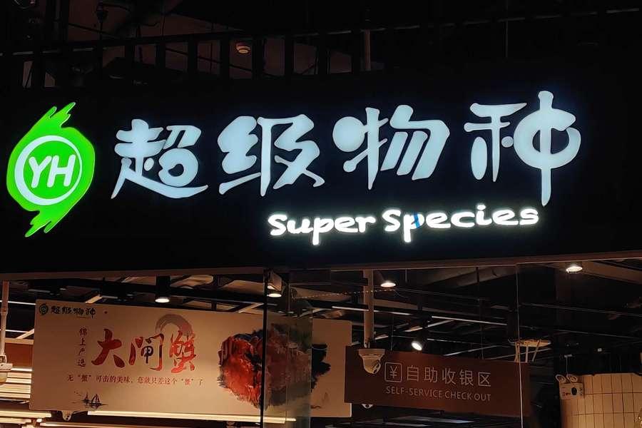 加码到家业务,永辉超市受让永辉云创 20%股份